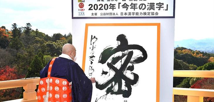 Mitsu kanji
